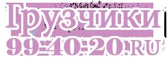 99-40-20 грузчики Рязань